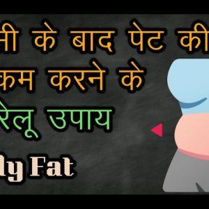पेट की चर्बी (Belly fat) कम करने के लिए १०  घरेलू उपचार |