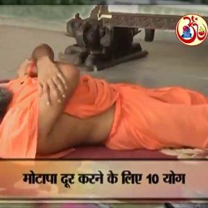 How To Reduce Belly Fat   पेट की चर्बी कैसे कम करे   Motapa kaise kam kare with Baba Ramdev Yoga