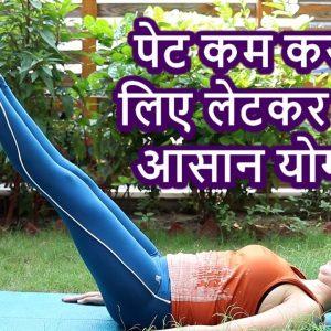 Easy Yoga Poses for Flat Stomach | बाहर निकले पेट को शेप में लाने के लिए करें ये आसान से योगासन